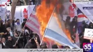 اعتراض تظاهراتکنندگان 13 آبان به حضور فستفودهای آمریکایی در ایران