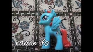عروسک های پونی جدید من 5