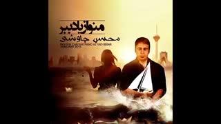 انتقام - محسن چاوشی