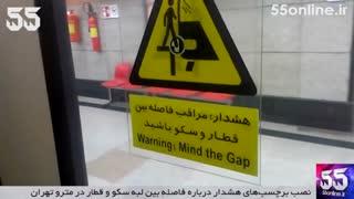 هشدار به مسافران مترو تهران درباره فاصله لبه سکو و قطار