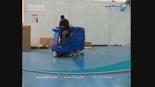 شستشوی کف سالن ورزشی-نظافت سالنهای ورزشی-اسکرابر ورزشگاهی