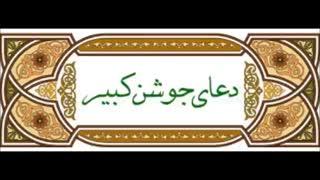 دعای جوشن کبیر محسن فرهمند