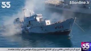 غرق کردن کشتی نظامی برای افتتاح  پارک غواصی