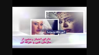 معرفی آموزشگاه آرایشی ویونا از سایت رژلب