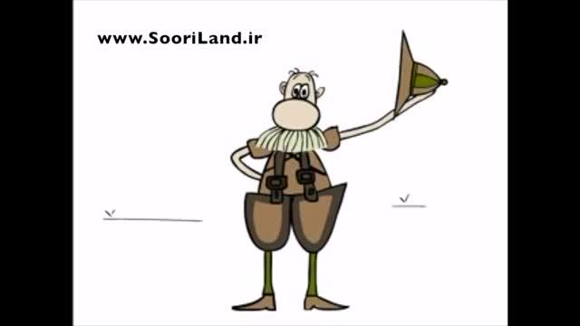 دانلود انیمیشن - سوری لند - زبلخان