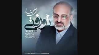 اهنگ زیبا استاد محمد اصفهانی : تو رفتی