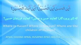 دعای ندبه با صدای محسن فرهمند، ترجمه فارسی و انگلیسی