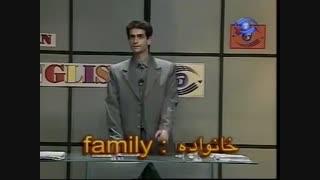 آموزش مقدماتی زبان انگلیسی به فارسی - قسمت 1