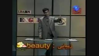 آموزش مقدماتی زبان انگلیسی به فارسی - قسمت 2