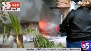 حمله به یک رستوران در قاهره با پرتاب کوکتل مولوتوف