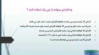 جامع ترین پکیج اموزش امنیت وب سایت های وردپرسی کاملا عملی