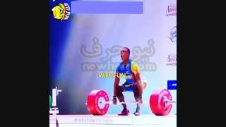 ویدیو جالب وزنه برداری ... مسابقات