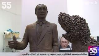 ساخت مجسمه شکلاتی رئیسجمهوری روسیه در اندازه واقعی