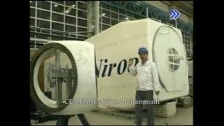 توربین های بادی در ایران/wind turbines in Iran