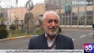پیام ویدئویی غرضی برای اعلام نامزدی در انتخابات خبرگان رهبری