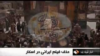 حذف فیلم محمد ص در همان مرحله اول اسکار