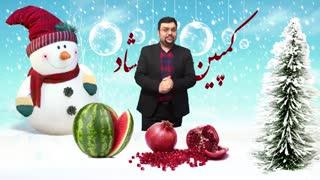 حمید کوثری - یلدای شاد
