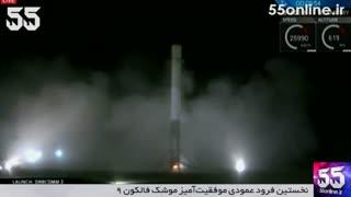 نخستین فرود عمودی موفقیتآمیز موشک فالکون 9