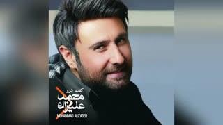 اهنگ جدید محمد علیزاده ( خدانگهدار )