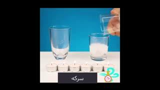 آموزش ترفندهای کیمیاگری-قسمت سوم