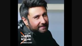 محمد علیزاده ( چهل درجه )