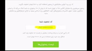 کد تخفیف خرید غذا از سایت reyhoon ریحون REF108662HS6J