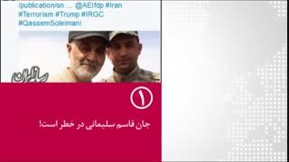 پنجره خبری رسانه ایران (22) | جان قاسم سلیمانی در خطر است