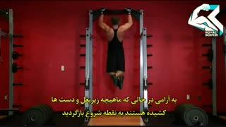 آموزش حرکات بدنسازی - بارفیکس (زیربغل)
