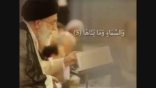 تلاوت بسیار زیبا قرآن امام خامنه ای