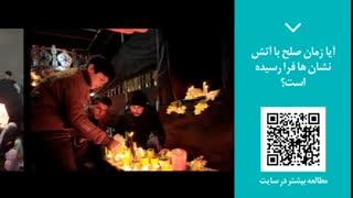 پنجره خبری رسانه ایران (25) |  آیا زمان صلح با آتش نشان ها فرا رسیده است؟