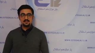 سیمای استقلال نهم بهمن ماه از یاردوازدهم استقلال