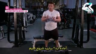 آموزش حرکات بدنسازی - اسکال کراشر (پشت بازو)