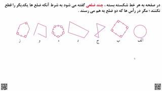 چند ضلعی ها
