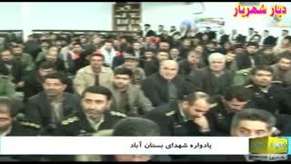 گزارش تلویزیونی یادواره شهدای شهرستان بستان آباد با حضور سردار شاکری از شبکه استانی سهند