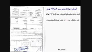 آموزش تشخیص خط ٠٩١٢ تهران از روى سند