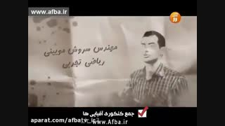 تیزر معرفی اساتید بنیاد دانش بنیان آفبا | Afba.ir