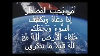 دعای امن یجیب