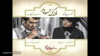 آهنگ فندک تب دار از محسن چاوشی و سینا سرلک