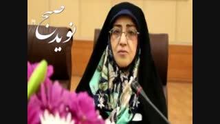 اشرف بروجردی : دعوت از زنان ایران