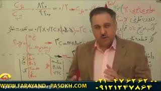 برترین استاد فیزیک و ریاضی کشور مهندس دربندی ۰۲۱۸۸۸۱۲۵۹۰ و حل تست۲۰۷کنکور۹۴