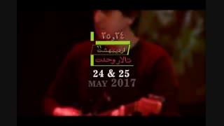 کنسرت حمید حامی 24. 25 اردیبهشت 96 در تالار وحدت ساخت تیزر: رضا لاله باغ