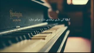 موزیک متنی _شهاب مظفری_نمیخوام تورو_Lyric video _shahab mozafari