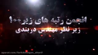 فرهیختگان شریف مهر پیشرو در آموزش کنکور 47626200-021