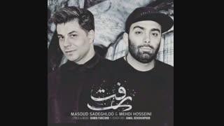 Masoud Sadeghloo Ft Mehdi Hosseini – Raft - مسعود صادقلو و مهدی حسینی - رفت