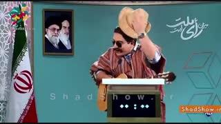 ترانه طنز رئیس جمهور بدون وعده