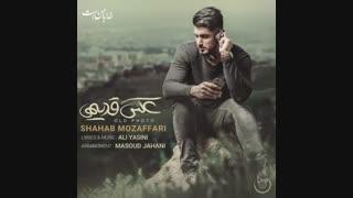 Shahab Mozaffari – Akse Ghadimi - شهاب مظفری - عکس قدیمی
