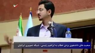 شجاعت دانشجوی یزدی در مقابل رئیسی
