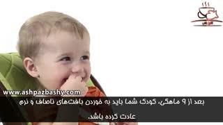 دادن غذا با بافت های مختلف به کودکان