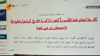 طرحی برای ایران (اعتدالیون مجری طرحهای غرب برای فروپاشی نظام و تجزیه ایران)