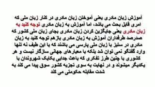 زبان پارسی خاری در چشم جدایی خواهان_رو دست 43